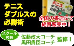 テニスダブルスの必勝術 全国の書店にて絶賛販売中!
